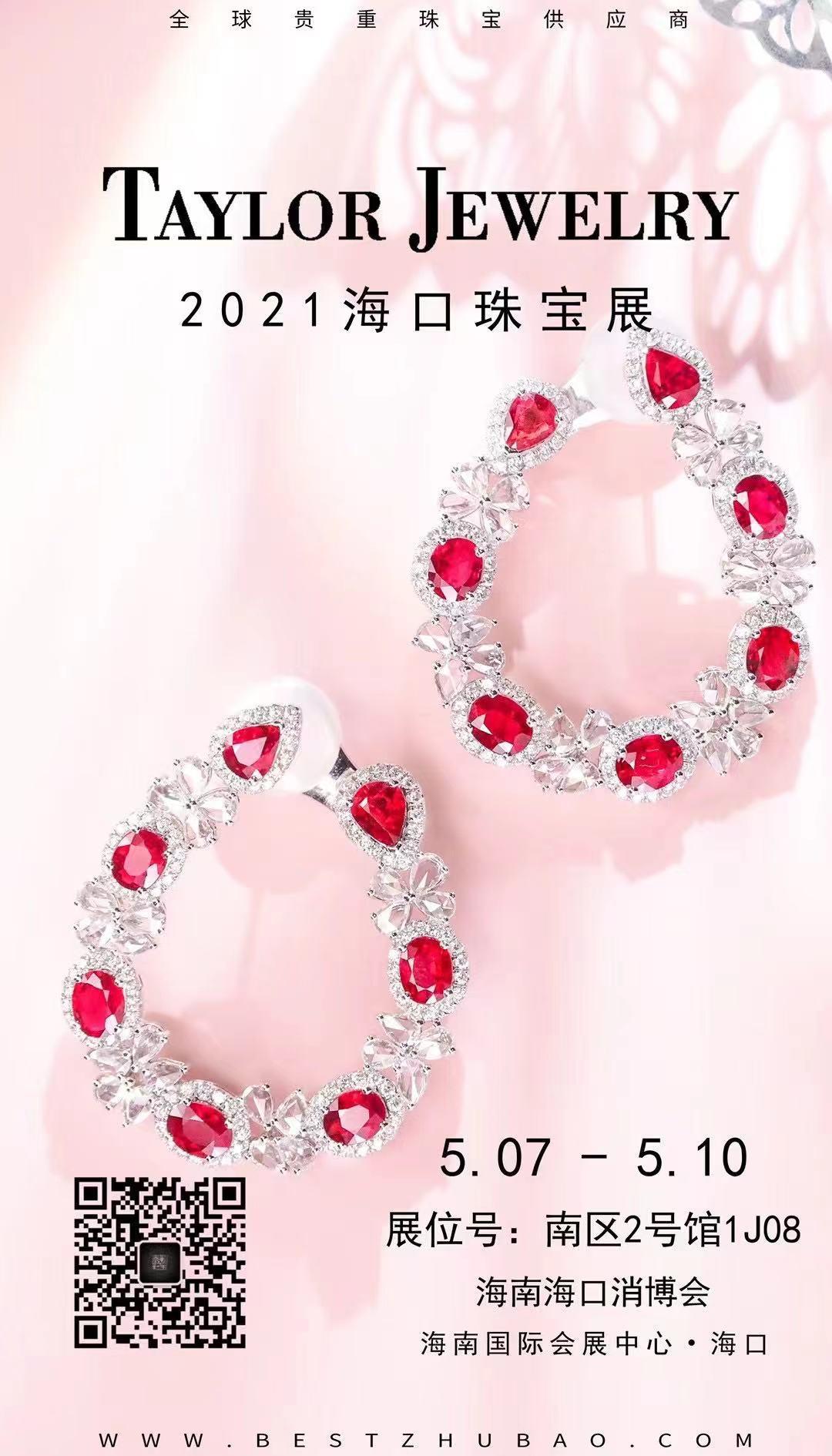 泰勒珠宝#2021中国国际消协品博览会圆满结束!