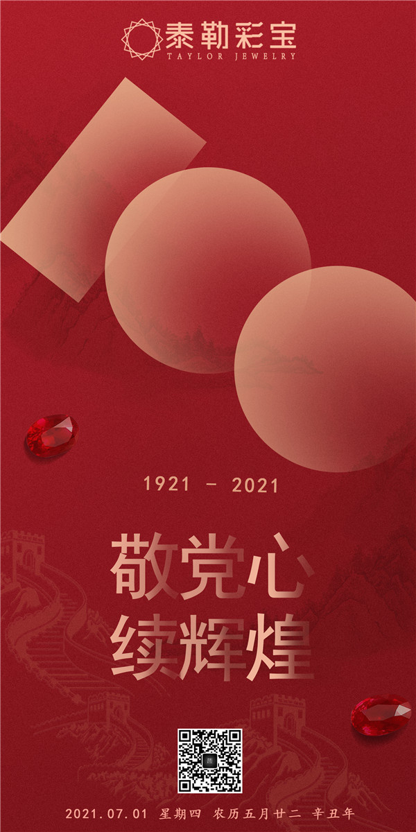 百年风华,青春中国